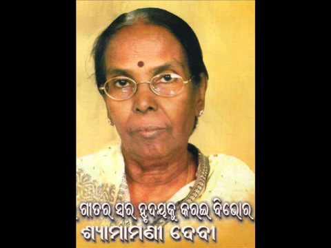 Odia Song...'Aasa Jeevana Dhana, Mora Pakhala Kansaa...' sung by Shyamamani Devi