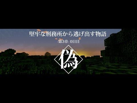 【マイクラ】刑務所から逃げ出す物語~第三章~【0日目】PART3