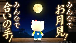 秋だからお月見メドレーで合いの手!【ハローキティ合いの手チャレンジ・お月見】