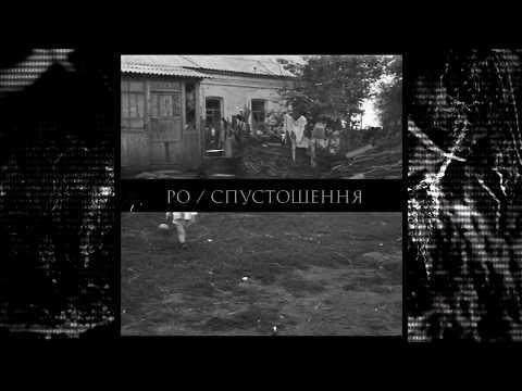 Ро | спустошення | 20I7