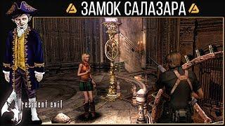 Resident Evil 4 - 3 - Тревога! Тупая в замке!