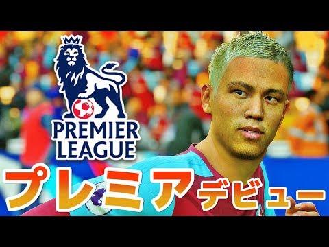 【FIFA18】本田圭佑、遂にプレミアリーグに挑戦!【本田圭佑 キャリアモード】#16