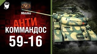 59-16 - Антикоммандос №19 - от Mblshko [World of Tanks]