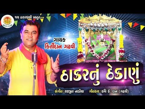 THAKAR NU THEKANU || Kirtidan Gadhvi New Full Video Song|| (Gediya GokulDham)