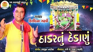 THAKAR NU THEKANU || Kirtidan Gadhvi New Full Video Song|| (Gediya GokulDham)