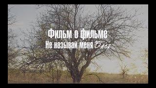 """""""Не называй меня Вася"""" / Фильм о фильме"""