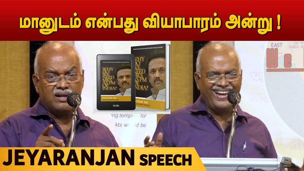 Download Jeyaranjan speech | எதையாவது வித்துட்டு போகட்டும், மக்களை பற்றி அக்கறை இருக்கிறதா ?
