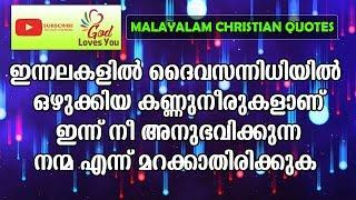നീ ലജ്ജിച്ചുപോകുവാൻ ദൈവം അനുവദിക്കില്ല | Amazing Malayalam Christian Quotes | God Loves You