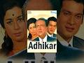 Adhikar (1971) (HD) Hindi Full Movie - Ashok Kumar - Nanda - Deb Mukherjee - Old Hindi Movie