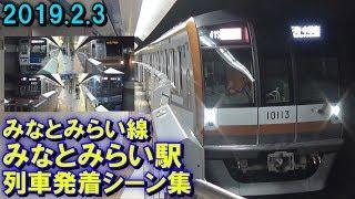 横浜高速鉄道 みなとみらい線 みなとみらい駅 列車発着シーン集 2019.2.3