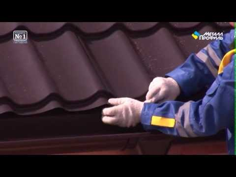 видео: Монтаж металлочерепицы (видео инструкция)