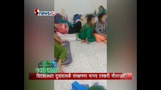 दूतावासकै संरक्षणमा मानव तस्करी बढ्दो - POWER NEWS With Sangam Baniya.