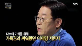 이재명을 알면 이재명 지지자가 된다는 말의 근거! 속씨원한 SBS 대선주자 국민면접