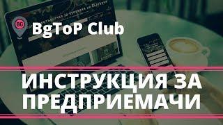 BgToP Club Інструкція за предприемачи