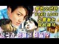 방탄소년단 FAKE LOVE 뮤비해석 정국과 형들의 소름돋는 비밀!? BTS 페이크러브 궁예 MV Theory l 수다쟁이쭌
