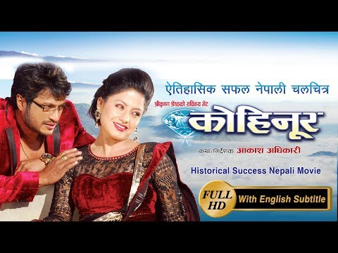 KOHINOOR - Blockbuster Nepali Movie by Akash Adhikari - with Shree Krishna Shrestha, Shweta Khadka