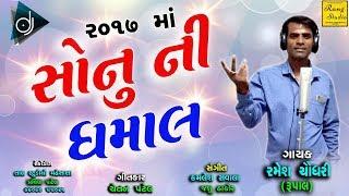 Video સોનુ ની ધમાલ ( રમેશ ચૌધરી ) Sonu Ni Dhamal ( Ramesh Chaudhari ) download MP3, 3GP, MP4, WEBM, AVI, FLV Desember 2017