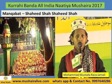 Mustafa Raza Jamali   Kurrahi All India Naatiya Mushaira 2017