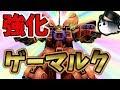 【 ガンダムオンライン 実況 】強化されたゲーマルク&ジオング!実際どうなってるの?