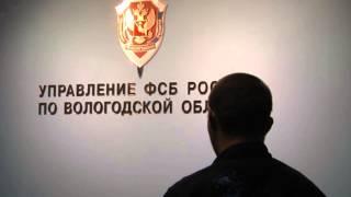 УФСБ по Вологодской области задержали экстремиста: интервью задержанного