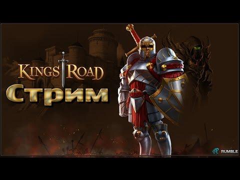 Kings Road (стрим) #1