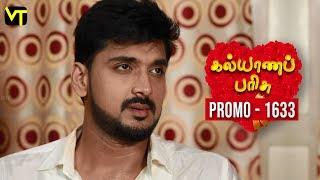 Kalyanaparisu Tamil Serial கல்யாணபரிசு | Episode 1633 Promo | 16 July 2019 | Sun TV Serials