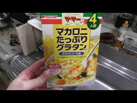 料理ママー・マカロニグラタンを作る動画