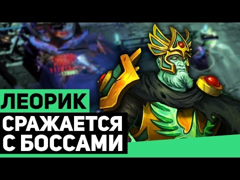 видео: ЛЕОРИК ПРОТИВ БОССОВ! #2 [epic boss fight]