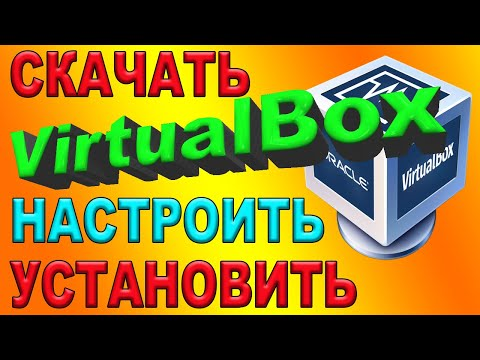 Установка и настройка программы VirtualBox