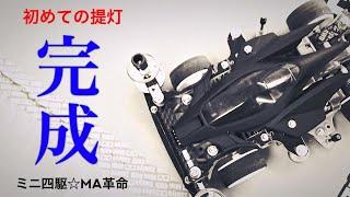 ミニ四駆☆MA革命 初めてのフロント提灯③ 本組み完成&ボディも塗装してみた♪  [mini4wd]