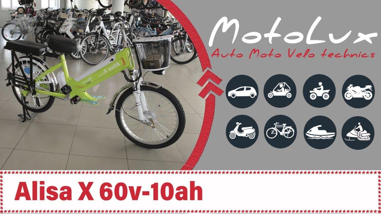 Електровелосипед Alisa X 60 відео огляд || Электровелосипед Алиса Х 60 видео обзор