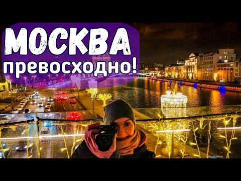Новая трасса М-11 Питер – Москва. Столица глазами крымчан. Парк Зарядье 2020. Путешествие по России