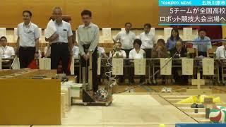 5チームが全国高校ロボット競技大会出場へ