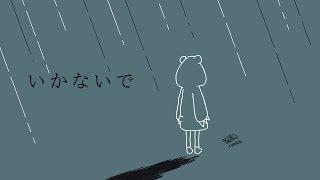 【歌ってみた】いかないで/森中花咲【MIX.ver】