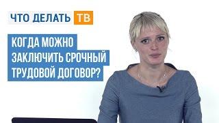 Смотреть видео Срочный трудовой договор образец