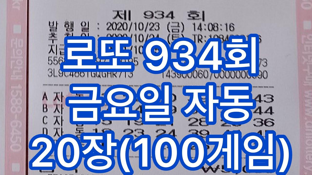 로또 934회 금요일 자동사진 20장(100게임)
