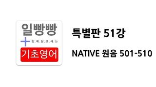 일빵빵 기초영어 특별판 제 51강 NATIVE 원음 501-510