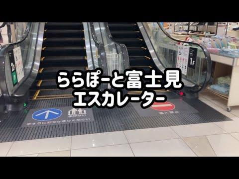 ららぽーと富士見 エスカレーター【三井ショッピングパーク】