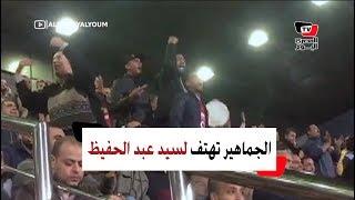 جماهير الأهلي تهتف لسيد عبد الحفيظ: «كلامك حلو ومتعنا» في مباراته أمام طلائع الجيش