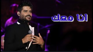 ناصيف زيتون يغني انا معك مع الجمهور في تونس قرطاج