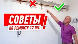 Лайфхаки по ремонту квартиры от Алексея Земскова.