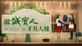 基督教會電影《誠信不打烊》主題曲《做誠實人才有人樣》MV
