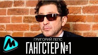 ГРИГОРИЙ ЛЕПС - ГАНГСТЕР №1 (альбом 2014) / GRIGORIY LEPS - GANGSTER №1