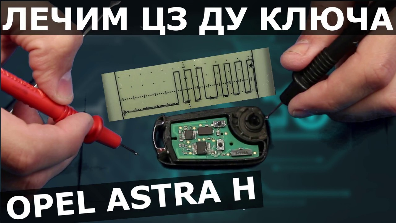 ремонт ключа OPEL | не работает ЦЗ ПДУ