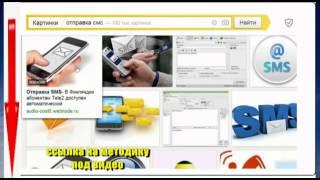 видео SMSGenie.co - решение для рассылкок смс со своего мобильного телефона