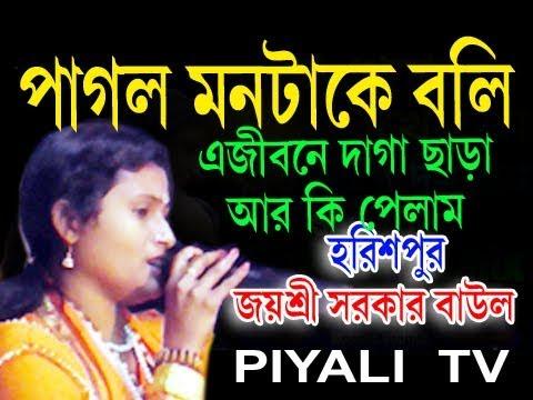 Pagol Montare Boli, পাগল মনটারে বলি, by Jayasree Sarkar, MONTARE BOLI