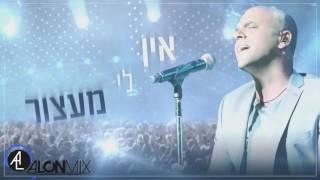 אייל גולן ועומר אדם - מזל (Alon Mix Remix)