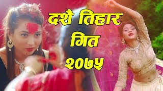 Dashain Song 2074 नेपाली संस्कृती झल्काउने गित