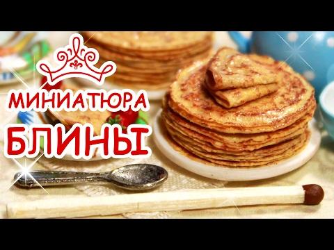 фирменным рецептом тоненьких блинов :)