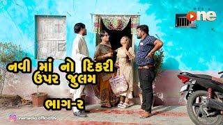 Navi Maano Dikari Upar Julm - Part 2 |  Gujarati Comedy | One Media